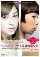 魚住誠一 &高橋ヒデキ / ヘア&ビューティ写真の撮り方 Special DVD
