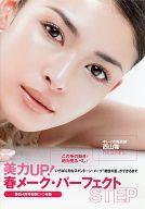 美力UP! 春メーク・パーフェクトSTEP(美的 2007年4月号特別DVD付録)