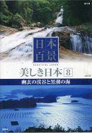 日本百景 美しき日本(8)幽玄の渓谷と黒潮の海