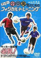 サッカー 小中高生のためのフィジカル・トレーニング