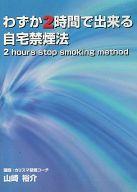 わずか2時間で出来る自宅禁煙法