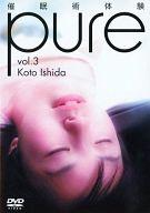 催眠術体験 pure vol.3 石田古都