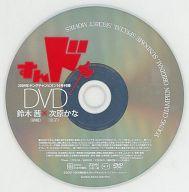 YOUNG CHAMPION ORIGINAL[すんドめ]SPECIAL SECRET MOVIES(2009年ヤングチャンピオン16号付録)