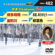 音多Station W(482) 博多時雨 / 裏町川 / お前、ありがとう / 柳葉魚