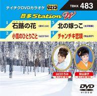音多Station W(483) 石蕗の花 / 小雪のひとりごと / 北の嫁っこ / チャンチキ恋歌