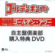 ゴールデンボンバー / 「ゴールデン・アワー -下半期ベスト2010-」 自主盤倶楽部購入特典DVD