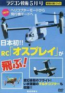 日本初!! RC「オスプレイ」が飛ぶ! (ラジコン技術 2013年5月号特別付録DVD)