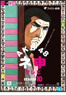 AKB48 ネ申テレビ シーズン10