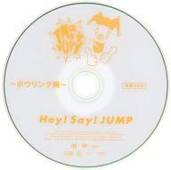 Hey!Say!Jump! / JUMParty ~ボウリング編~ 特典DVD