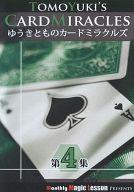 TOMOYUKI'S CARD MIRACLES 4th COLLECTION ゆうきとものカードミラクルズ 第4集