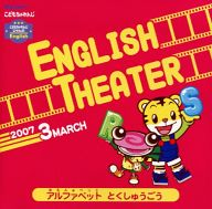 ENGLISH THEATER 2007 3 MARCH アルファベットとくしゅうごう