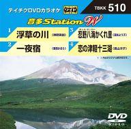 音多Station W(510) 浮草の川/一夜宿/忍野八海かくれ里/恋の津軽十三湖