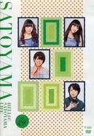 ハロー!SATOYAMAライフ Vol.29