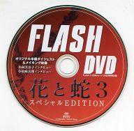 FLASH DVD (FLASH 1108号 2010年8月17日・24日合併号特別付録)