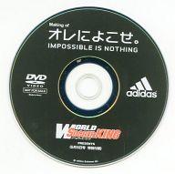 Making of オレによこせ。 IMPOSSIBLE IS NOTHING (ワールドサッカーキング 2005年5月5日号 特別付録)