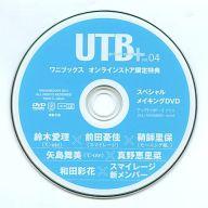 UTB+ vol.04 ワニブックス オンラインストア限定特典 スペシャルメイキングDVD