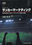 DVDブック サッカーマーケティング 世界を熱狂させるビッグビジネスの軌跡と展望