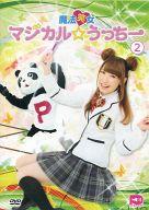 魔法笑女マジカル☆うっちー 2