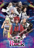 超歌劇(ウルトラミュージカル) 幕末Rock