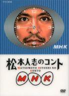 松本人志のコント MHK [初回限定版]