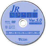 不備有)鉄道 JR特急大集合! Ver.5.0(状態:パッケージ欠品)