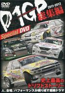 D1GP総集編 2011-2012 Special DVD