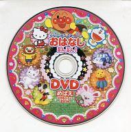 おはなし るんるん! DVD(めばえ 2014年2月ふろく)