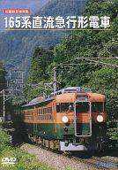 旧国鉄形車両集 165系直流急行形電車