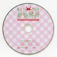 KAT-TUN 新春勝詣 FAN MEETING 2014 [特典DVD]新春勝詣~ダイジェスト~