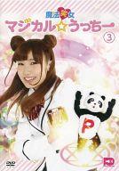 魔法笑女マジカル☆うっちー 3