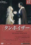タンホイザー (DVDオペラ・コレクション Vol.17)