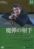 魔弾の射手 (DVDオペラ・コレクション Vol.18)