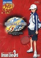 不備有)ミュージカル「テニスの王子様」コンサート Dream Live 3rd[初回版](状態:BOXに難有り)