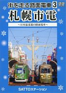 街を走る路面電車 3 札幌市電