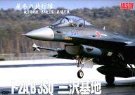 JASDF F-2A.B 厳冬の飛行隊 航空自衛隊 第3航空団 第3飛行隊