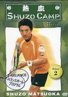 熱血 SHUZO CAMP DISC 2 バランスボールプログラム