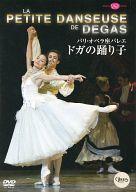 パリ・オペラ座バレエ「ドガの踊り子」