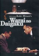 PARCO presents Warai no Daigaku 笑の大学