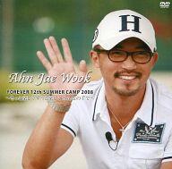 Ahn Jae Wook / FOREVER 12th SUMMER CAMP 2008 ~もっと楽しくずっと楽しくみんなの手で~