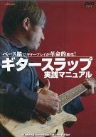 ベース脳でギタープレイが革命的進化! ギタースラップ実践マニュアル
