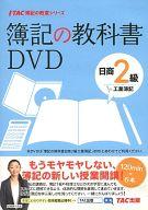TAC簿記の教室シリーズ 簿記の教科書DVD 日商2級工業簿記