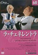 ラ・チェネレントラ (DVDオペラ・コレクション Vol.60)