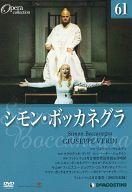 シモン・ボッカネグラ (DVDオペラ・コレクション Vol.61)