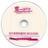 舞台「恋、ほのか 何年後かのI love you」先行発売特典DVD 2011.9.19、M(マチネ)