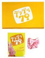 不備有)デラデラ79 スキマスイッチ デビュー7周年&デラックス発足6周年記念企画 BOXセット(状態:BOXに難有り)