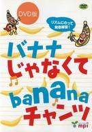 バナナじゃなくてbananaチャンツ DVD版