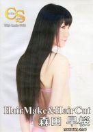 Hair Make & Hair Cut 森田早桜