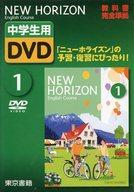 教科書完全準拠 ニューホライズン 中学生用DVD 1