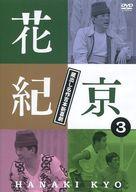 花紀京 ~蔵出し名作吉本新喜劇~3京