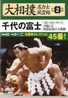 大相撲名力士風雲録 2 千代の富士 スピードとパワーで君臨した昭和最後の大横綱